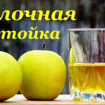 Яблочная настойка, рецепт на самогоне