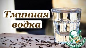 Рецепт Тминная водка, под жирную, мясную пищу