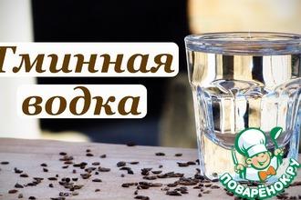 Рецепт: Тминная водка