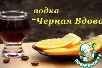 Рецепт: Кофейная водка Черная вдова