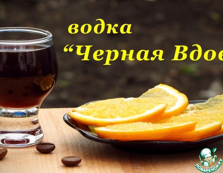 ингредиенты для рецепт водки, черная вдова