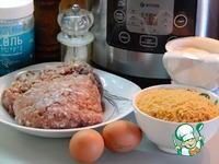 Запеканка мясная Нежная ингредиенты