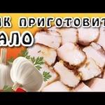Как приготовить сало