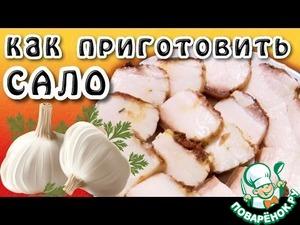 Рецепт Как приготовить сало