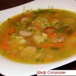 Суп Студенческий