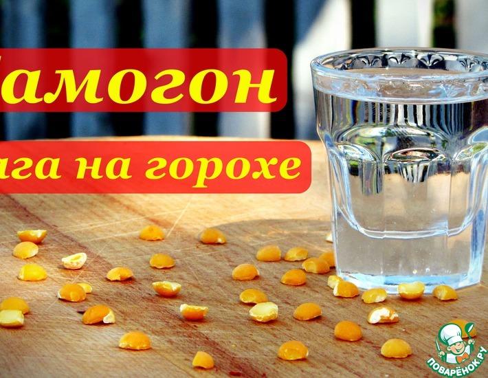 Рецепт: Рецепт самогона, брага на горохе, рецепт от Сергея Нестерова