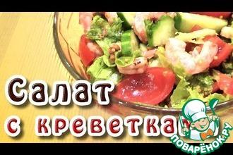 Рецепт: Салат с креветками в медово-горчичном соусе