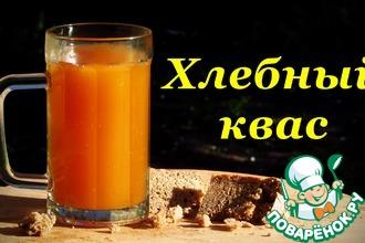 Рецепт: Домашний квас, из ржаного хлеба