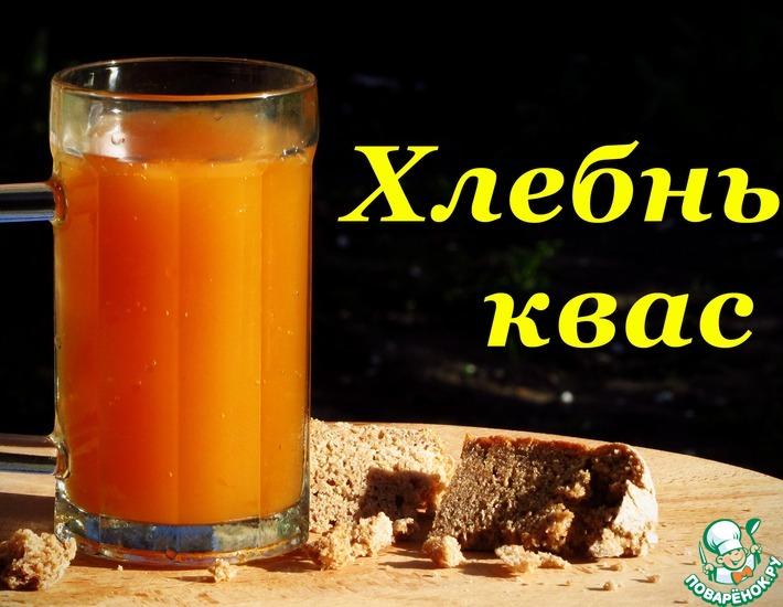 Домашний квас, из ржаного хлеба – кулинарный рецепт