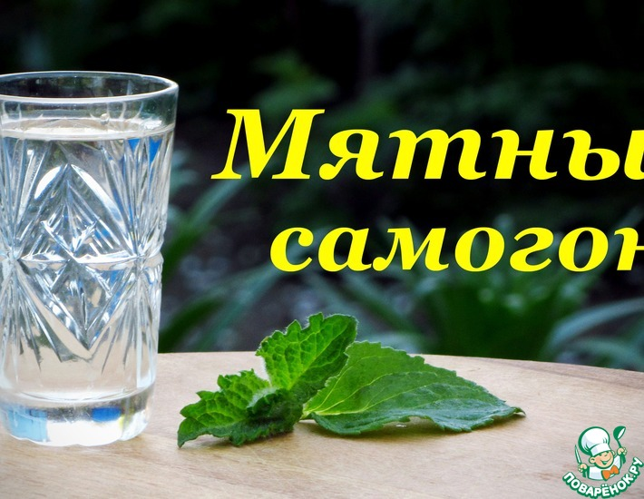 Рецепт: Рецепт Мятного самогона