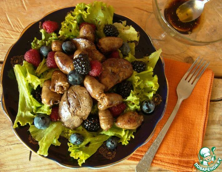 Рецепт: Салат из куриных потрошков с ягодами