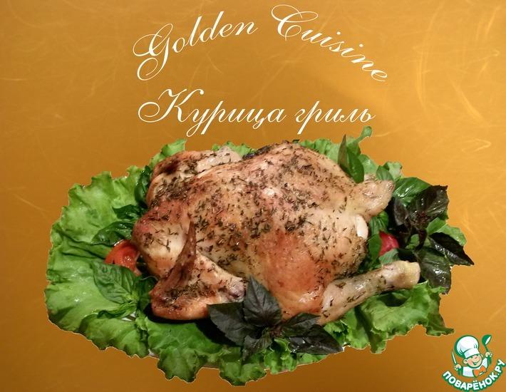 Рецепт: Курица-гриль