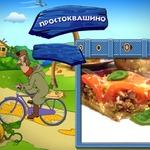 Пирог Простоквашино
