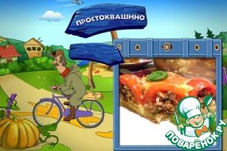 Рецепт: Пирог Простоквашино