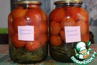 Рецепт: Маринованные помидорки Красны девицы