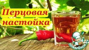 Рецепт Перцовая настойка с зверобоем