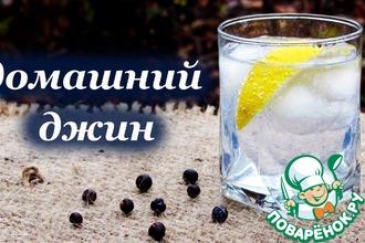 Рецепт: Домашний джин