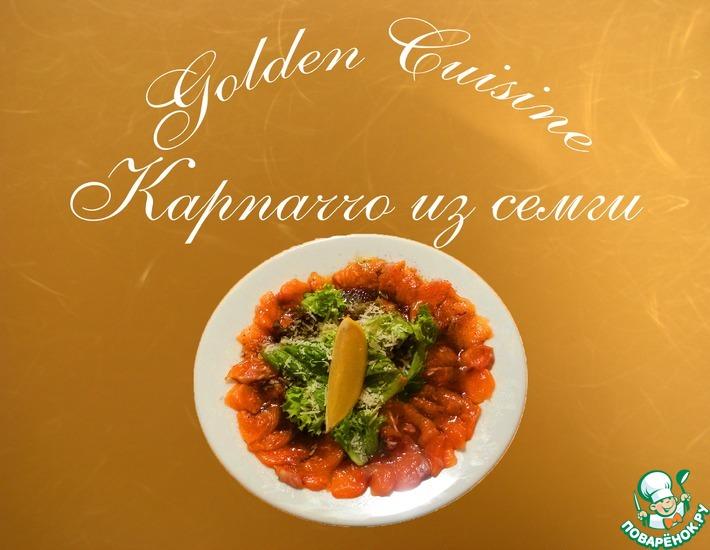 Рецепт: Карпаччо из семги