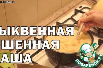 Рецепт: Тыквенная пшенная каша