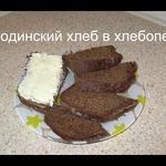 Почти бородинский хлеб в хлебопечке
