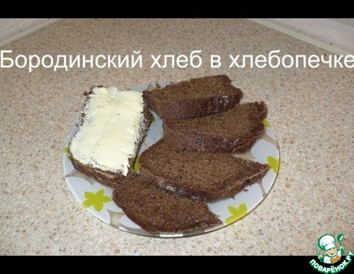 Рецепт: Почти бородинский хлеб в хлебопечке