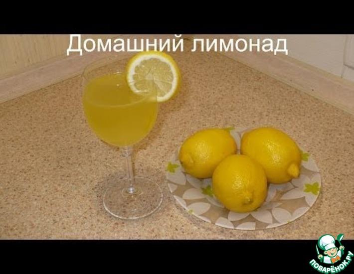 Рецепт: Полезный домашний лимонад
