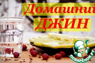 Рецепт: Рецепт джина, домашний вариант №1