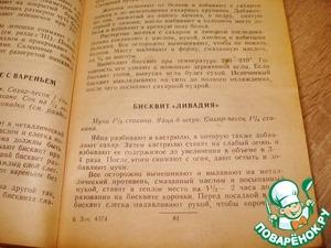 """Бисквит """"Ливадия"""" – кулинарный рецепт"""