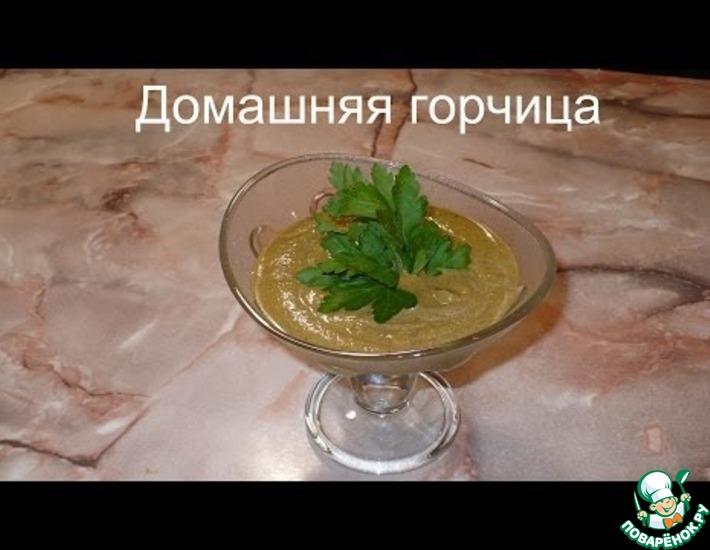 Рецепт: Домашняя горчица с лимонным соком