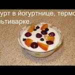 Домашний йогурт в мультиварке, йогуртнице и термосе