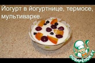 Рецепт: Домашний йогурт в мультиварке, йогуртнице и термосе