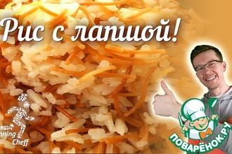 Рецепт: Рис с лапшой от Running Cheff