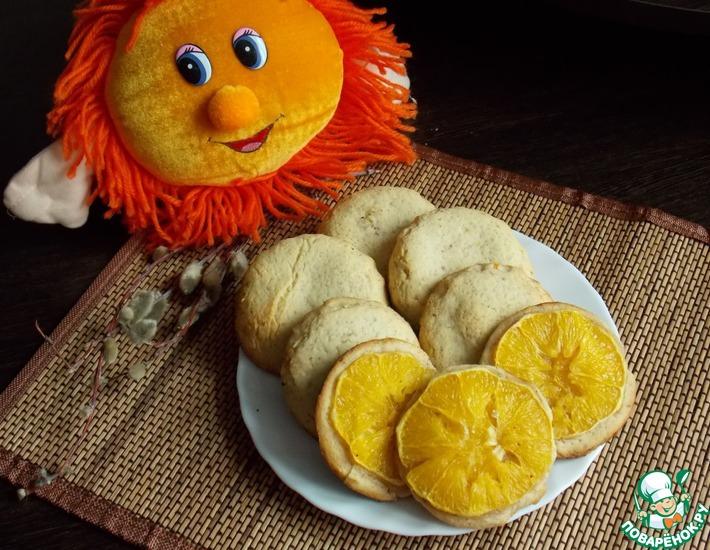 Рецепт: Печенье Солнышко