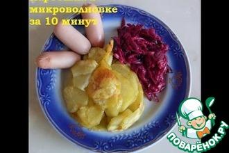 Рецепт: Картофель в микроволновке за 10 минут