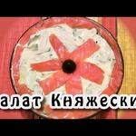 Салат Княжеский