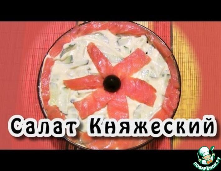 Рецепт: Салат Княжеский