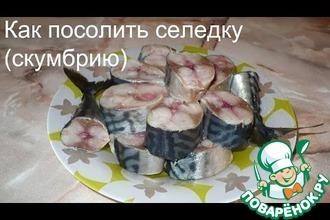 Рецепт: Рецепт вкусной соленой селедки или скумбрии