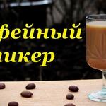 Кофейный ликер со сгущенным молоком