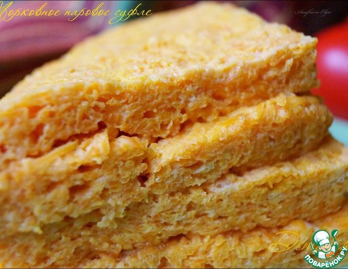 Рецепт: Морковное паровое суфле
