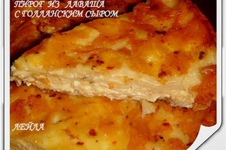 Рецепт: Пирог из лаваша с голландским сыром