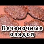 Печеночные оладьи