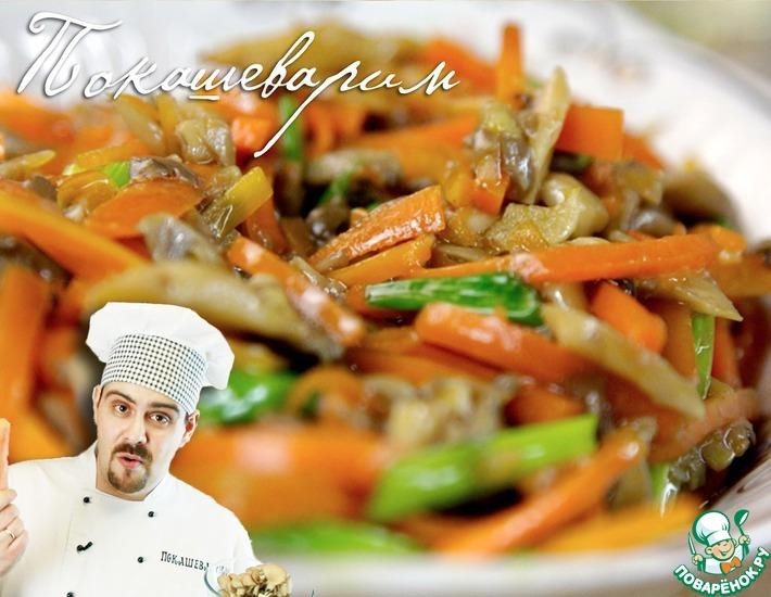 Рецепт: Стир-фрай из вешенок и моркови