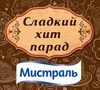 Конкурс рецептов Сладкий хит-парад