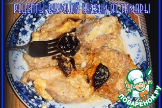 Рецепт: Филе куриной грудки в сапфирном соусе