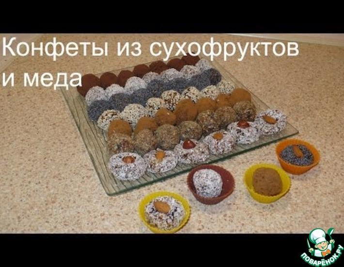 Рецепт: Полезные конфеты из сухофруктов и меда