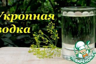 Рецепт: Укропная водка