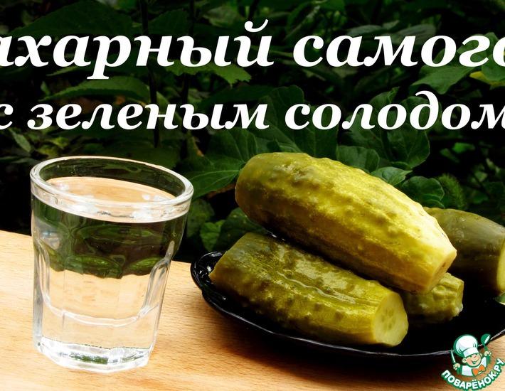 Рецепт: Сахарный самогон с зеленым солодом