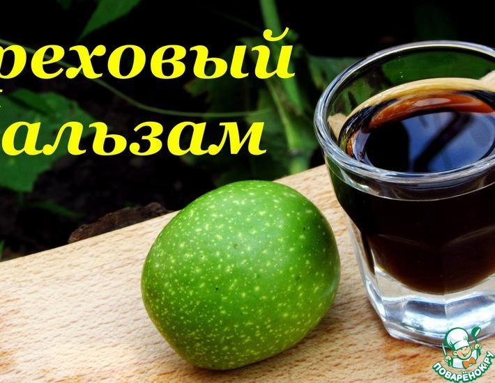 Рецепт: Ореховый бальзам на основе зеленых грецких орехов
