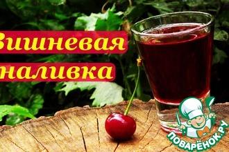 Рецепт: Рецепт вишневой наливки