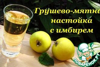 Рецепт: Грушево-мятная настойка с имбирем